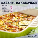 Вкусный и полезный ужин: лазанья из кабачков!