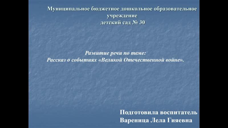 Рассказ о Великой Отечественной войне