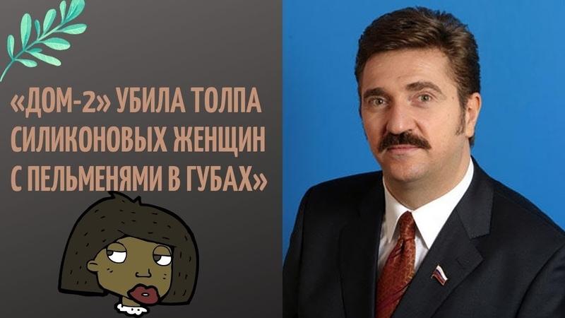Валерий Комиссаров ДОМ 2 убила толпа силиконовых женщин с пельменями в губах