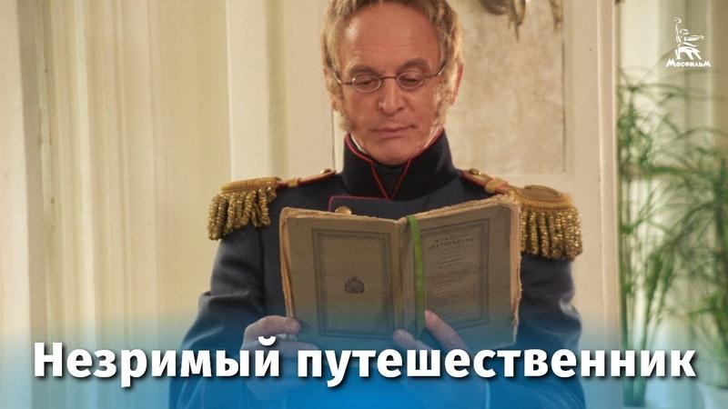 Незримый путешественник (мелодрама, реж. реж. Игорь Таланкин, 1998 г.)