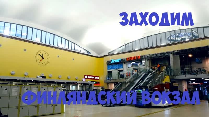 Заходим Финляндский вокзал
