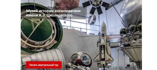 Виртуальный поход по музею космонавтики