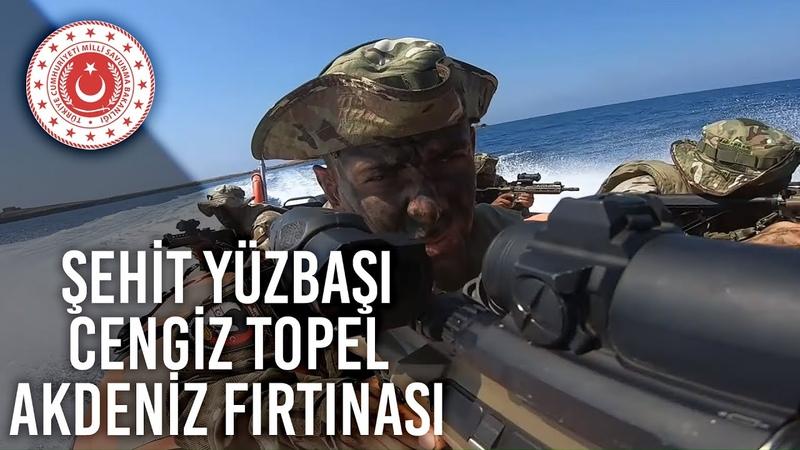 Şehit Yüzbaşı Cengiz Topel Akdeniz Fırtınası-2020 Tatbikatı SAT-SAS Harekâtları İle Devam Ediyor