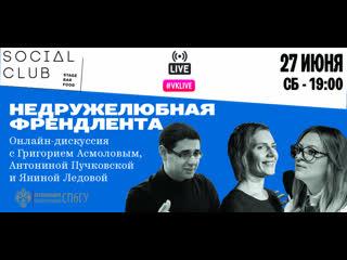 Григорий Асмолов, Янина Ледовая и Антонина Пучковская о конфликтах в интернете, токсичности и почему нас это волнует