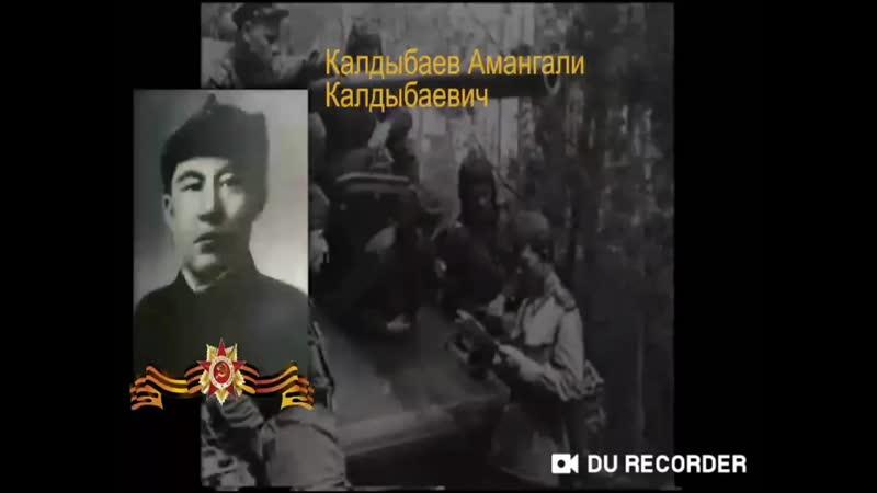 Калдыбаев Аманғали және Исабай аталарымыз соғыс Ардагерлері