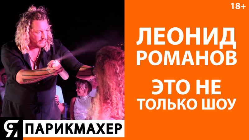Верхний и нижний начёс Леонид Романов это не только шоу Интервью в Турции