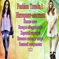 Fashion Trends▲Интернет-магазин