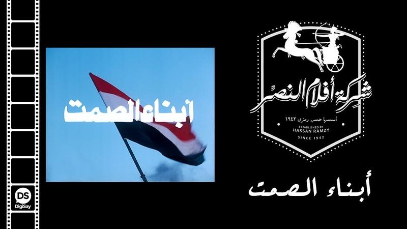 Abna2 El Samt Movie فيلم ابناء الصمت