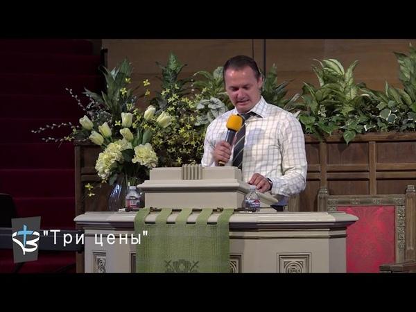 Василий Папирник - Три цены