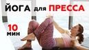 Силовая йога для пресса l Йога для похудения l Йога пресс