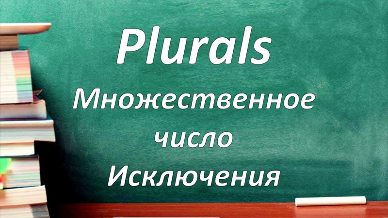 Множественное число в английском Исключения Неисчисляемые существительные