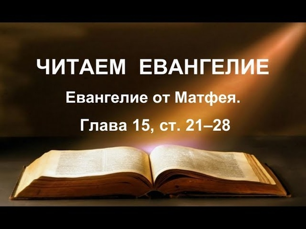 Читаем Евангелие. 23 сентября 2018г. Евангелие от Матфея. Глава 15, ст. 21–28