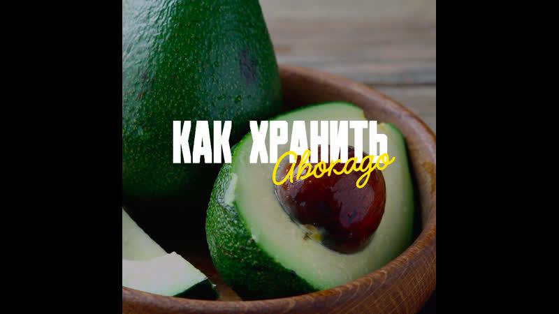 Лайфхак от Южного как хранить авокадо