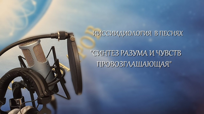 Вебинар Ииссиидиология в песнях СИНТЕЗ РАЗУМА И ЧУВСТВ ПРОВОЗГЛАШАЮЩАЯ