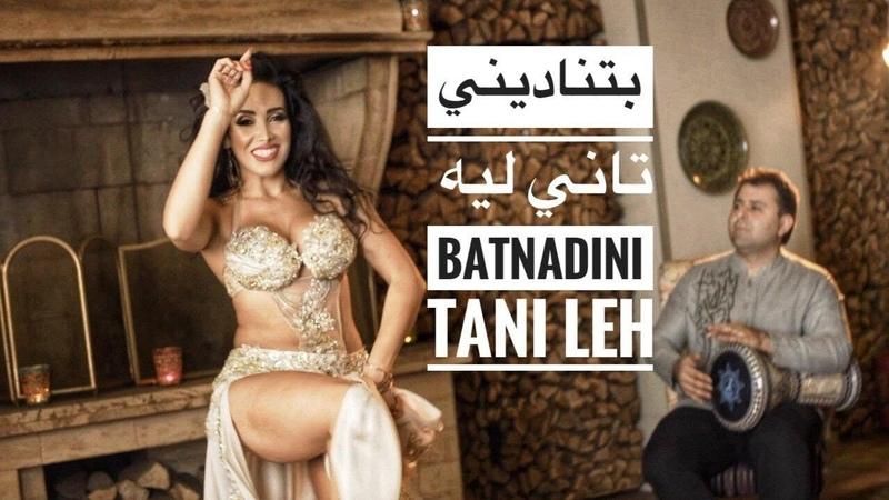 بتناديني تاني ليه Batnadini tany lyh Bellydance choreography by Haleh Adhami
