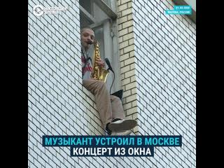 Чем закончился концерт из окна в Москве