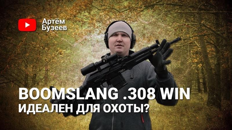 Загонный карабин BOOMSLANG 308 WIN Скорость Дальность Кучность 50 и 100 метров