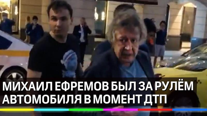 Михаил Ефремов был за рулём автомобиля в момент ДТП. На водительском месте его следы ДНК