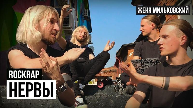ЖЕНЯ МИЛЬКОВСКИЙ - НЕРВЫ драки, tinder, gazgolder RockRap