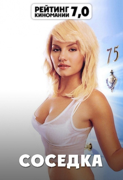 СОСЕДКА (2004) 16+ #мелодрама@kinomania #комедия@kinomania  Старшеклассник Мэттью Кидман мечтает о...
