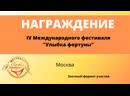 Награждение фестиваля Улыбка Фортуны 4 сезон.