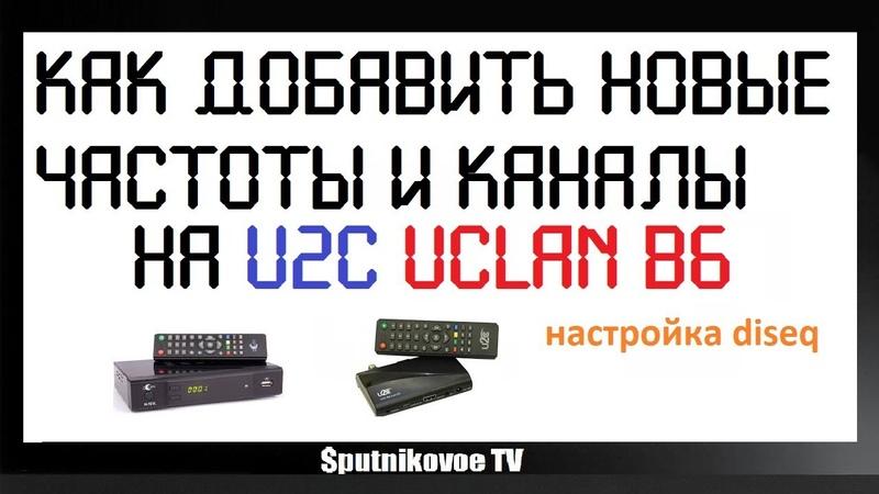 Как добавить новые частоты и каналы на U2C UCLAN B6