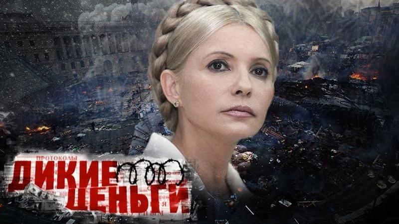 Новая Украина. Фильм 2-й. Дикие деньги