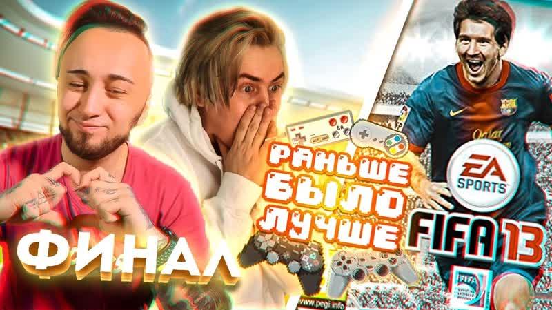 Pandafx РАНЬШЕ БЫЛО ЛУЧШЕ ФИНАЛ FIFA 13
