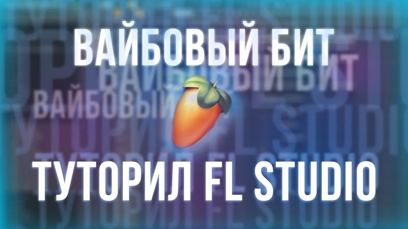 ВАЙБОВЫЙ БИТ ЗА 20 МИНУТ ТУТОРИАЛ FL STUDIO 20