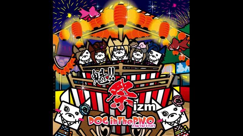 DOG inThePWO 夏恋華 Natsu Renge 2014 07 23