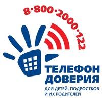 Детский телефон доверия 8-800-2000-122
