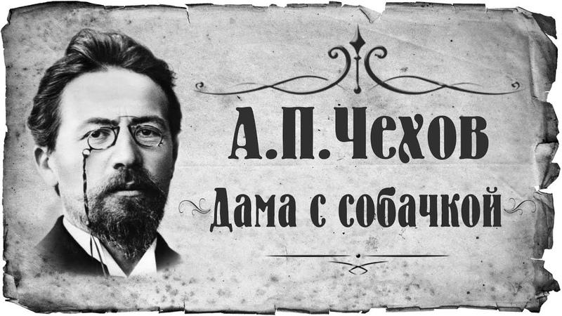 Чехов Антон Павлович Дама с собачкой (АУДИОКНИГИ ОНЛАЙН) Слушать