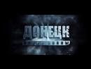 Донецк. Линия войны серия 14- Спартак. Оставленные люди
