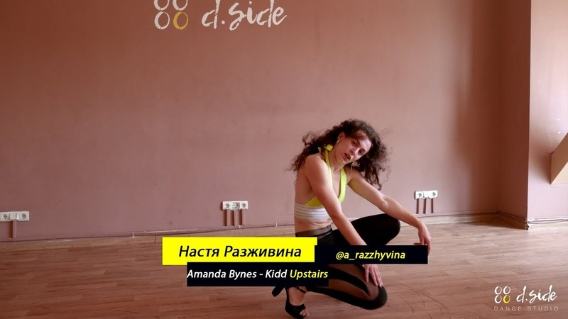 Amanda Bynes Kidd Upstairs Choreography by Anastasia Razzhyvina