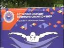 В России впервые проходит чемпионат мира по плаванию среди военнослужащих. Местом для проведения соревнований стала Самара