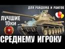ЛУЧШИЕ ТАНКИ 10 УРОВНЯ СРЕДНЕМУ ИГРОКУ WoT ДЛЯ НАГИБА И РАНГОВЫХ БОЕВ Wotld of Tanks 2020