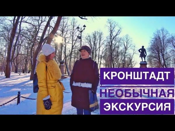 КРОНШТАДТ зимой | Самая необычная Экскурсия по Кронштадту | Авиамания Санкт-Петербург