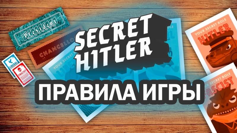 Секретный Гитлер Правила игры