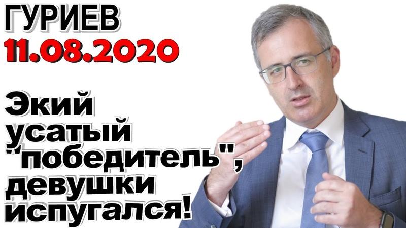 Экий усатый победитель девушки испугался Сергей Гуриев 11 08 2020