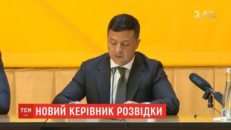 Зеленський представив нового Начальника Головного управління розвідки Міноборони