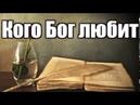 Рав Ронен Шаулов - Кого Бог любит - 24.6.2017