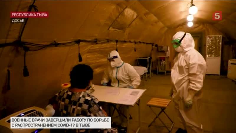 Военные врачи свернули полевой госпиталь вТыве