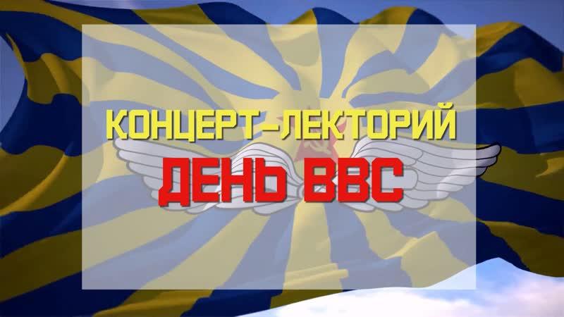 Концерт лекторий ДЕНЬ ВВС