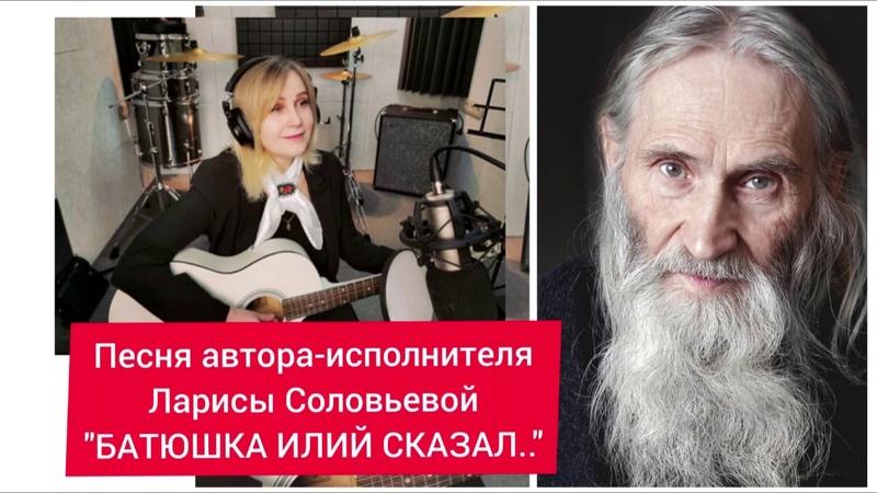 Батюшка Илий сказал песня автора исполнителя Ларисы Соловьевой Русский Флаг ТВ РФТВ
