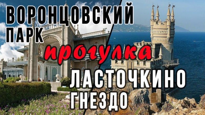 Крым, Ласточкино гнездо, Воронцовский парк в Алупке