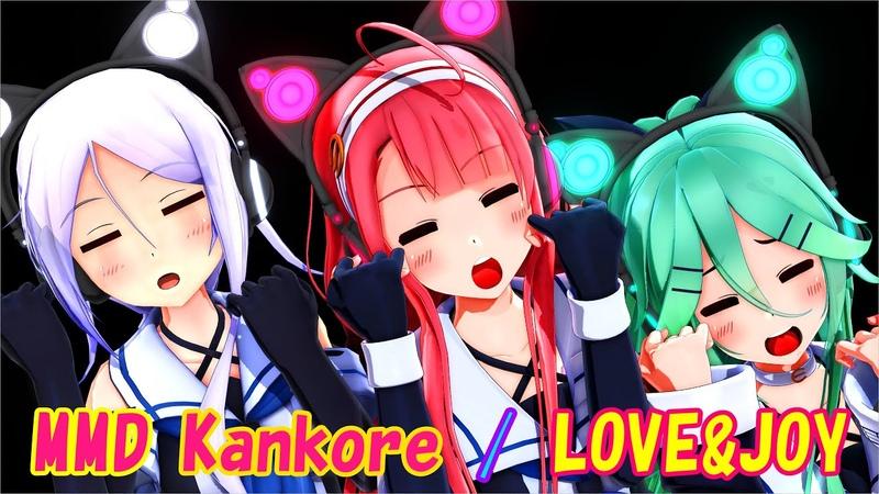 MMD LOVE JOY 江風 山風 海風 Kawakaze Yamakaze Umikaze