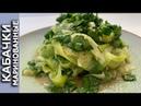 Кабачки маринованные быстрым способом Для салатов и закусок ПП рецепт