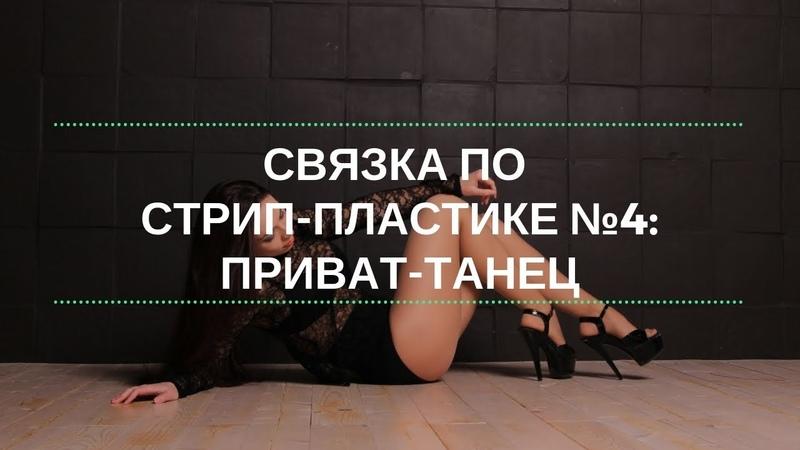 Стрип пластика связка №4 Приват танец