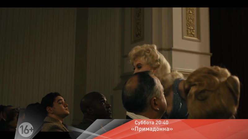 Смотри Дзержинск. Примадонна