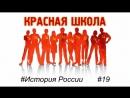 8 1 Перед Февральской революцией Красная школа История России выпуск 19